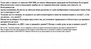 stanishev.bg_owned